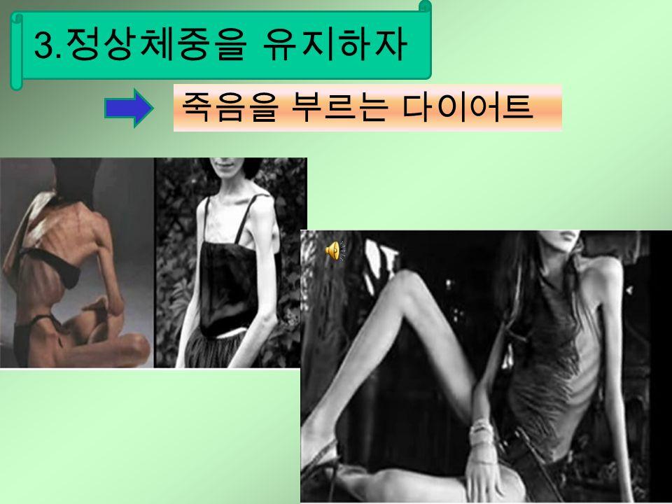 3. 정상체중을 유지하자 죽음을 부르는 다이어트