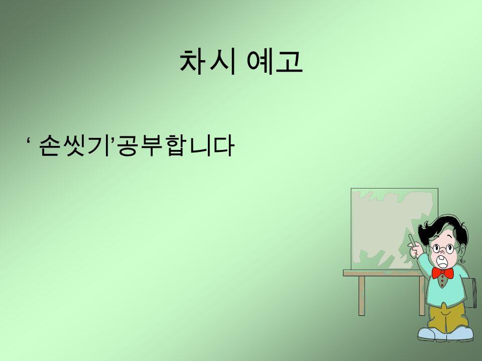차시 예고 ' 손씻기 ' 공부합니다