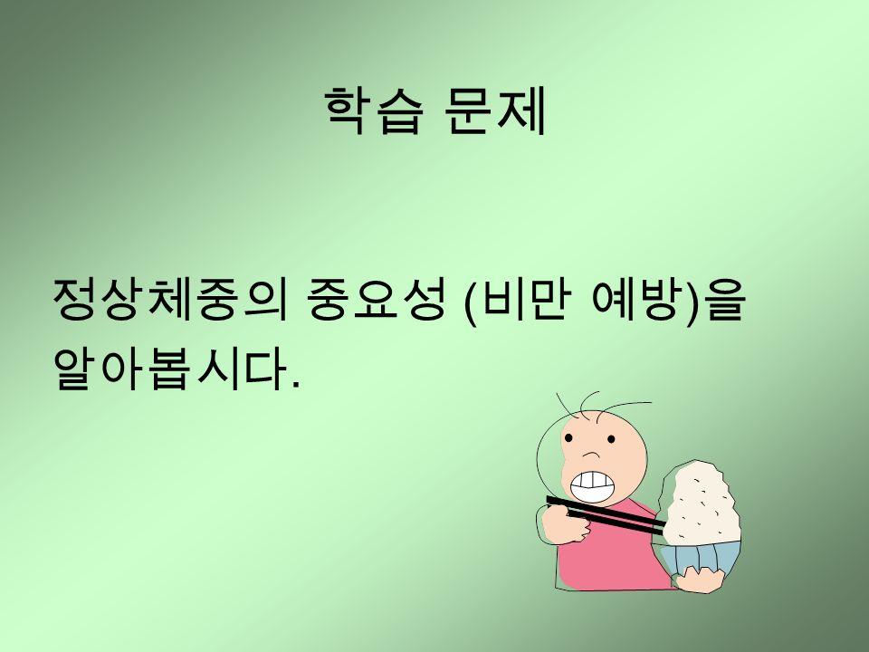 학습 문제 정상체중의 중요성 ( 비만 예방 ) 을 알아봅시다.
