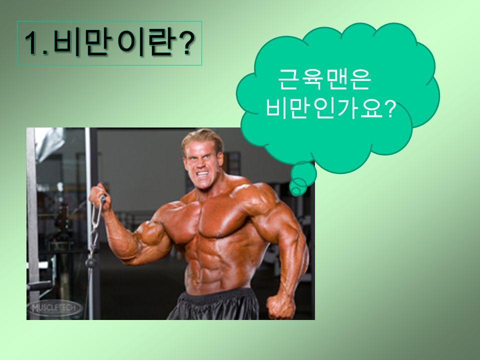 근육맨은 비만인가요