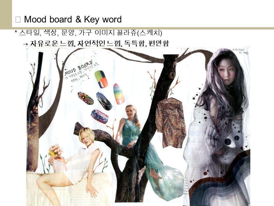◎ Mood board & Key word * 스타일, 색상, 문양, 가구 이미지 꼴라쥬 ( 스케치 ) → 자유로운 느낌, 자연적인 느낌, 독특함, 편안함