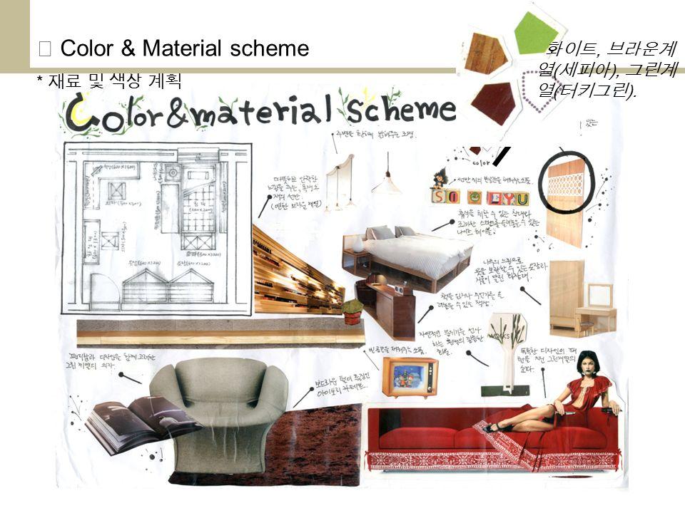 ◎ Color & Material scheme * 재료 및 색상 계획 화이트, 브라운계 열 ( 세피아 ), 그린계 열 ( 터키그린 ).