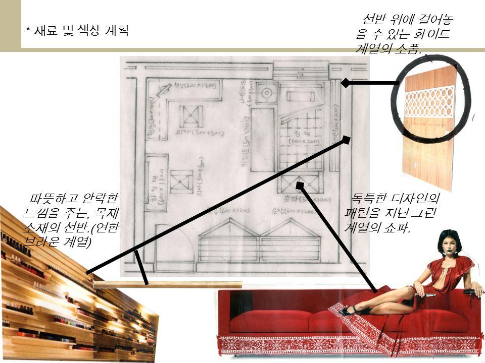 * 재료 및 색상 계획 따뜻하고 안락한 느낌을 주는, 목재 소재의 선반.( 연한 브라운 계열 ) 독특한 디자인의 패턴을 지닌 그린 계열의 쇼파.