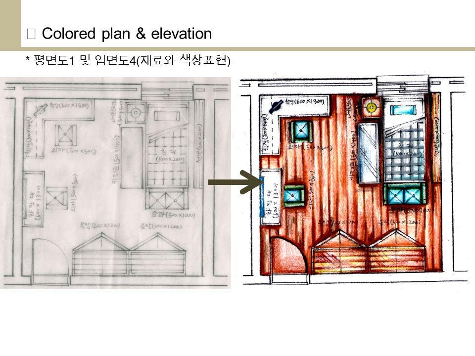 ◎ Colored plan & elevation * 평면도 1 및 입면도 4( 재료와 색상표현 )