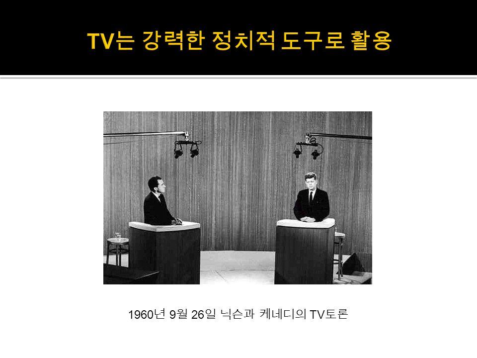 1960 년 9 월 26 일 닉슨과 케네디의 TV 토론