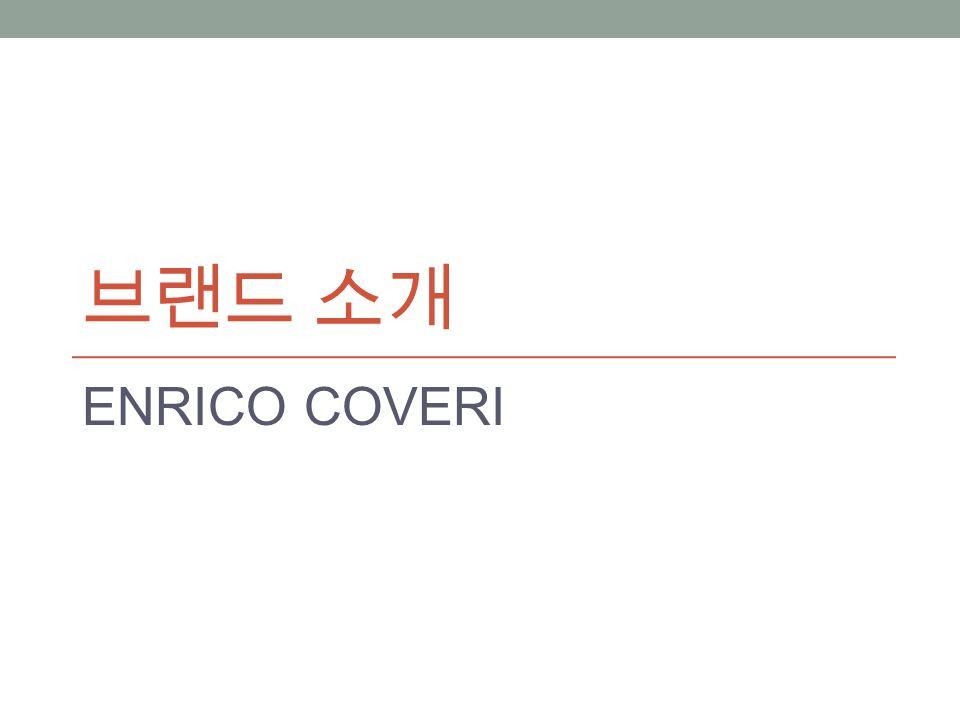 브랜드 소개 ENRICO COVERI