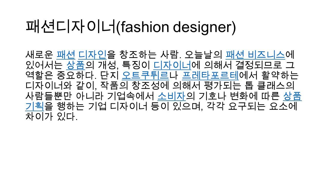 목차 1. 패션디자이너란 2. 패션디자이너가되고싶은이유는 3. 패션디자이너들이 하는일은 4. 패션디자이너가되기위해 5. 유명한패션디자이너들 6. 패션에관련된만화들