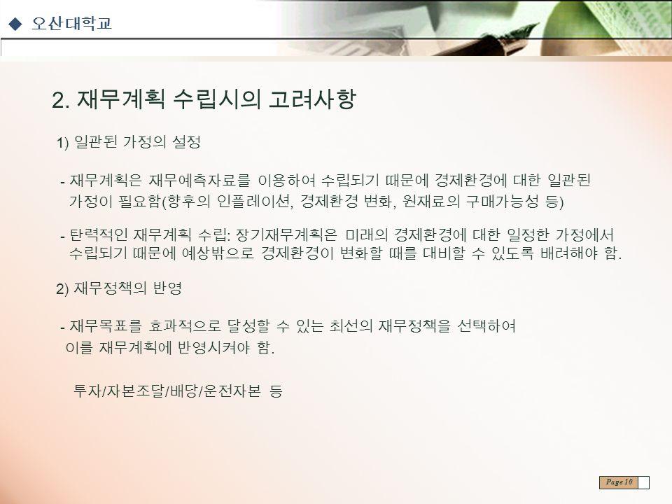  오산대학교 Page 10 2.