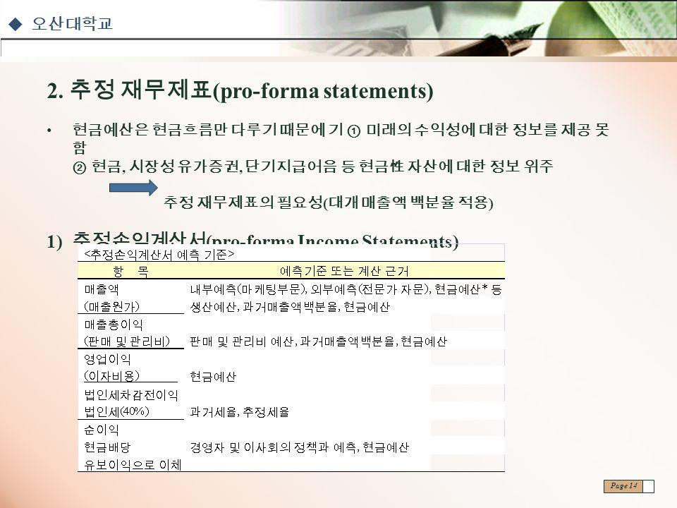  오산대학교 Page 14 2.
