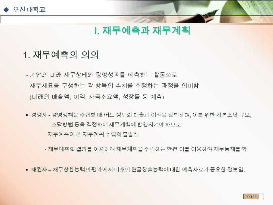  오산대학교 Page 2 1.