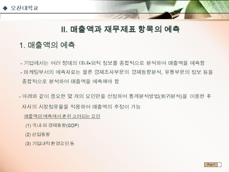  오산대학교 Page 4 1.