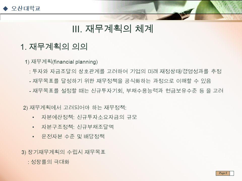  오산대학교 Page 8 Ⅲ. 재무계획의 체계 1.