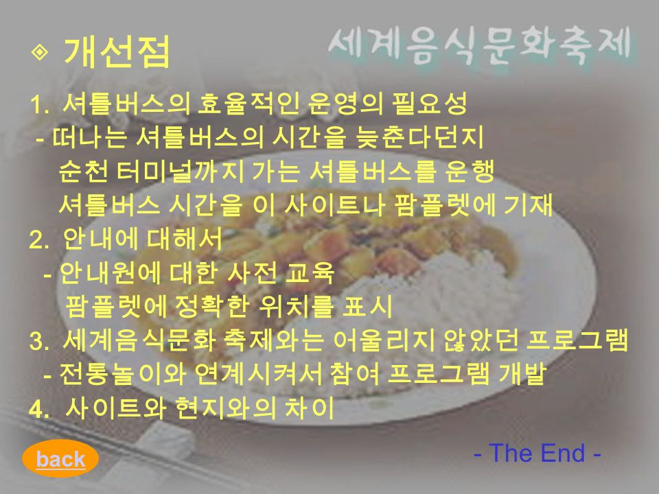 back - The End - ◈ 개선점 1.