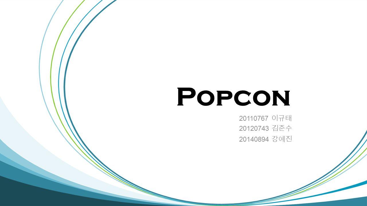 Popcon 20110767 이규태 20120743 김준수 20140894 강예진