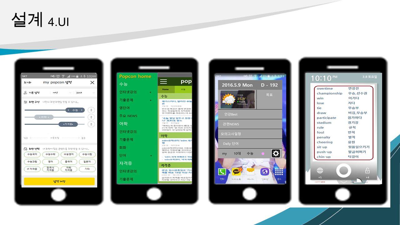 설계 4.UI