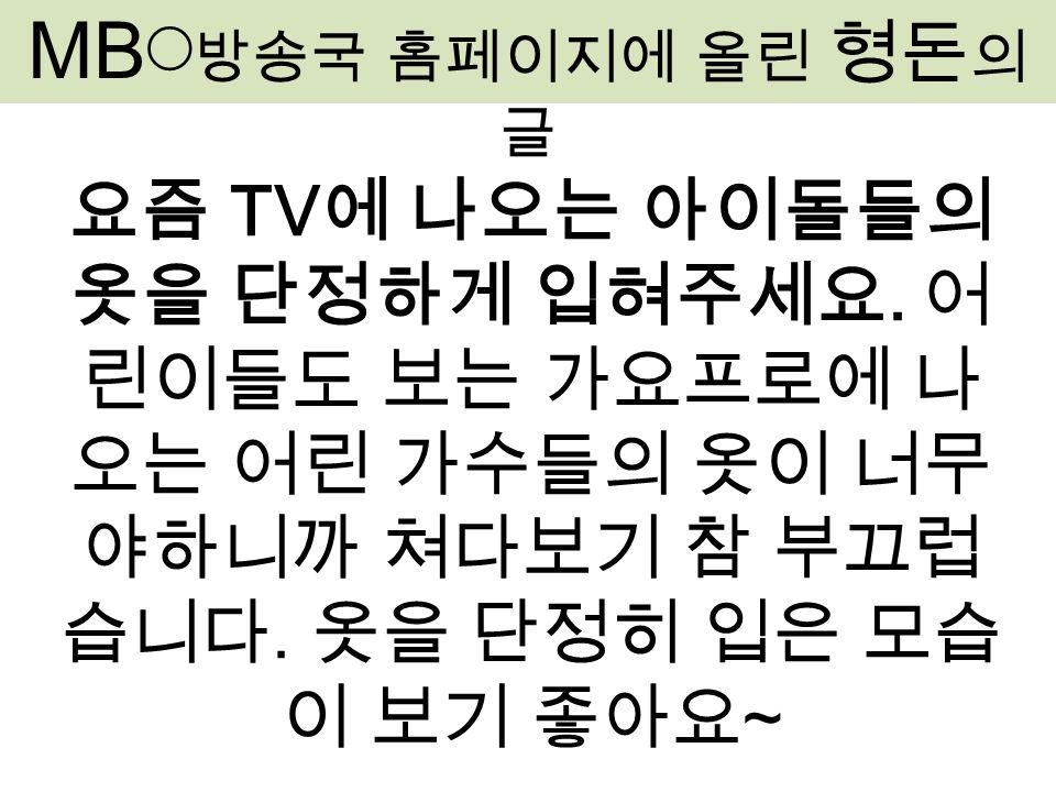 MB ◯ 방송국 홈페이지에 올린 형돈 의 글 요즘 TV 에 나오는 아이돌들의 옷을 단정하게 입혀주세요.
