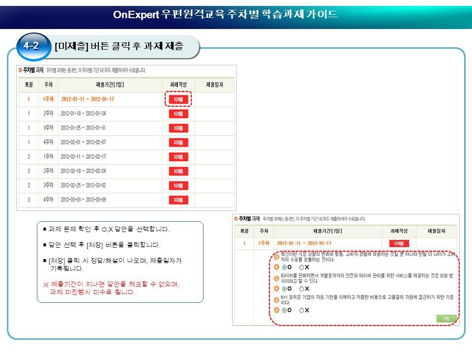 [ 미제출 ] 버튼 클릭 후 과제 제출 4-2 ■ 과제 문제 확인 후 O,X 답안을 선택합니다.
