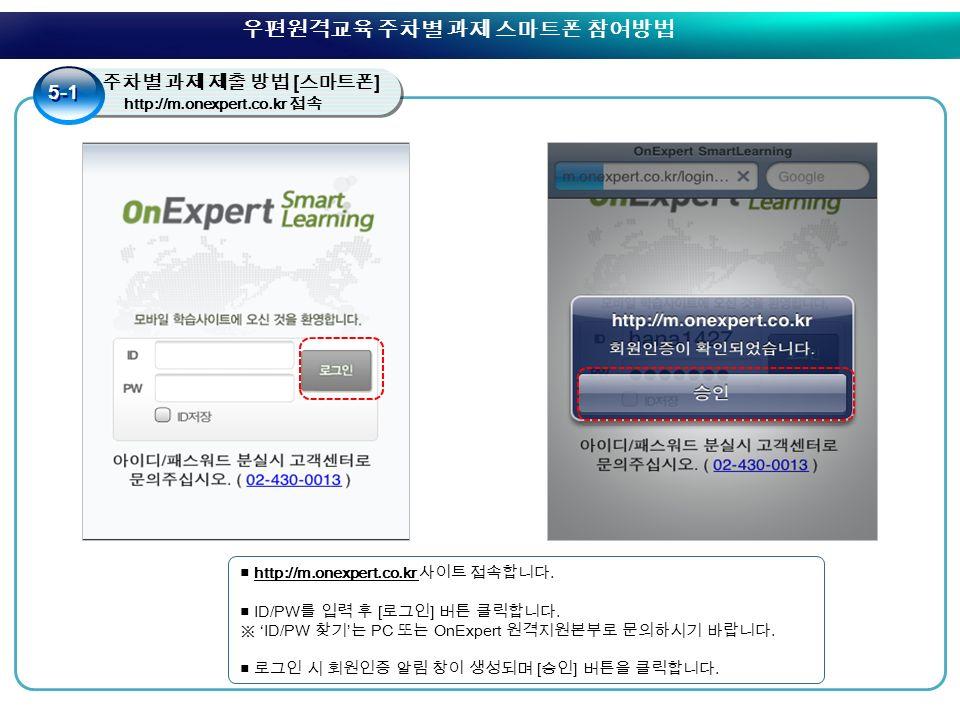 4. 주차별 과제 제출 방법 [ 스마트폰 ] 5. http://m.onexpert.co.kr 접속 4.