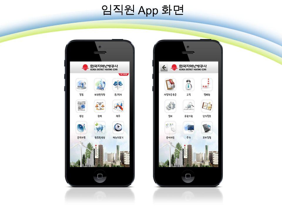 임직원 App 화면