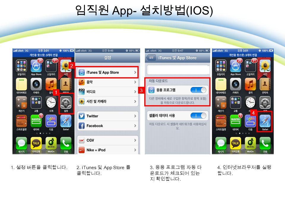 1. 설정 버튼을 클릭합니다.2. iTunes 및 App Store 를 클릭합니다. 3.