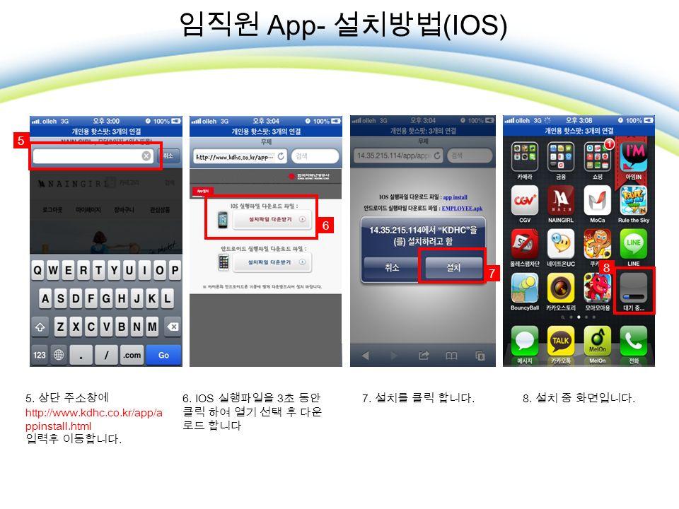 5. 상단 주소창에 http://www.kdhc.co.kr/app/a ppinstall.html 입력후 이동합니다.