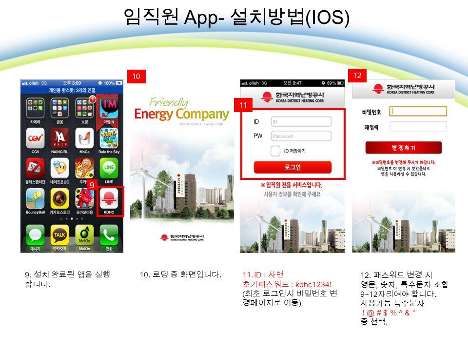 9. 설치 완료된 앱을 실행 합니다. 10. 로딩 중 화면입니다. 9 임직원 App- 설치방법 (IOS) 12.