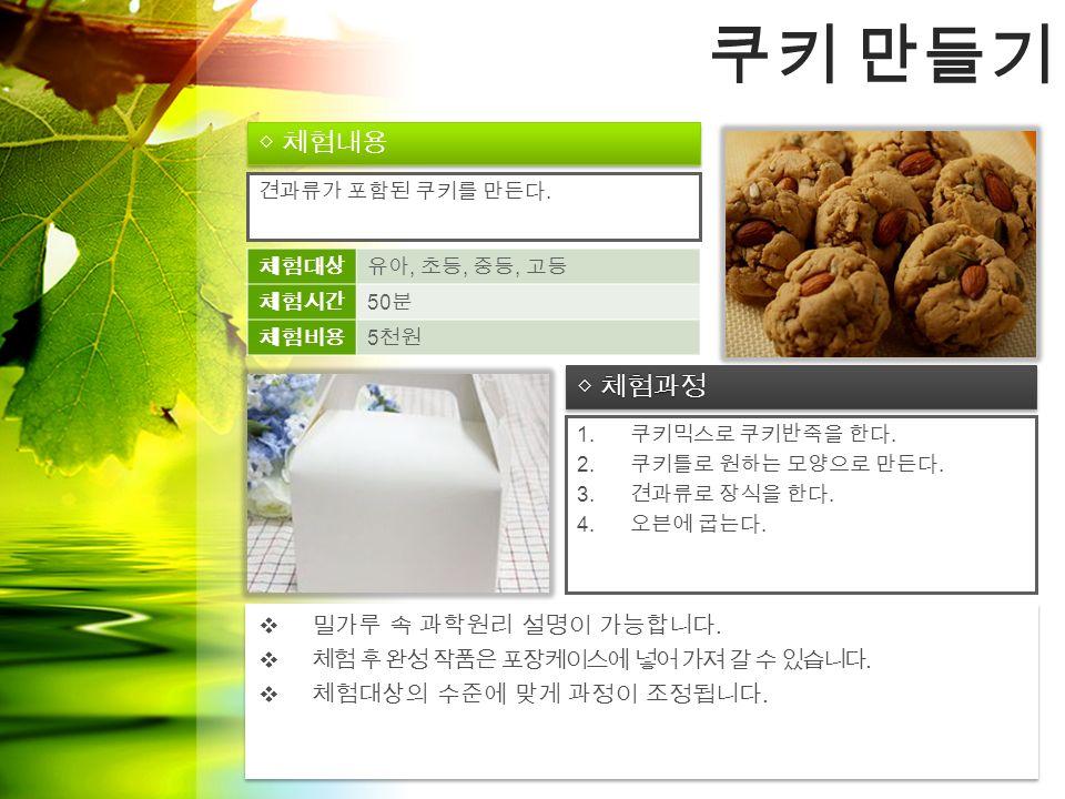 ◇ 체험과정 ◇ 체험내용 쿠키 만들기 1. 쿠키믹스로 쿠키반죽을 한다. 2. 쿠키틀로 원하는 모양으로 만든다.