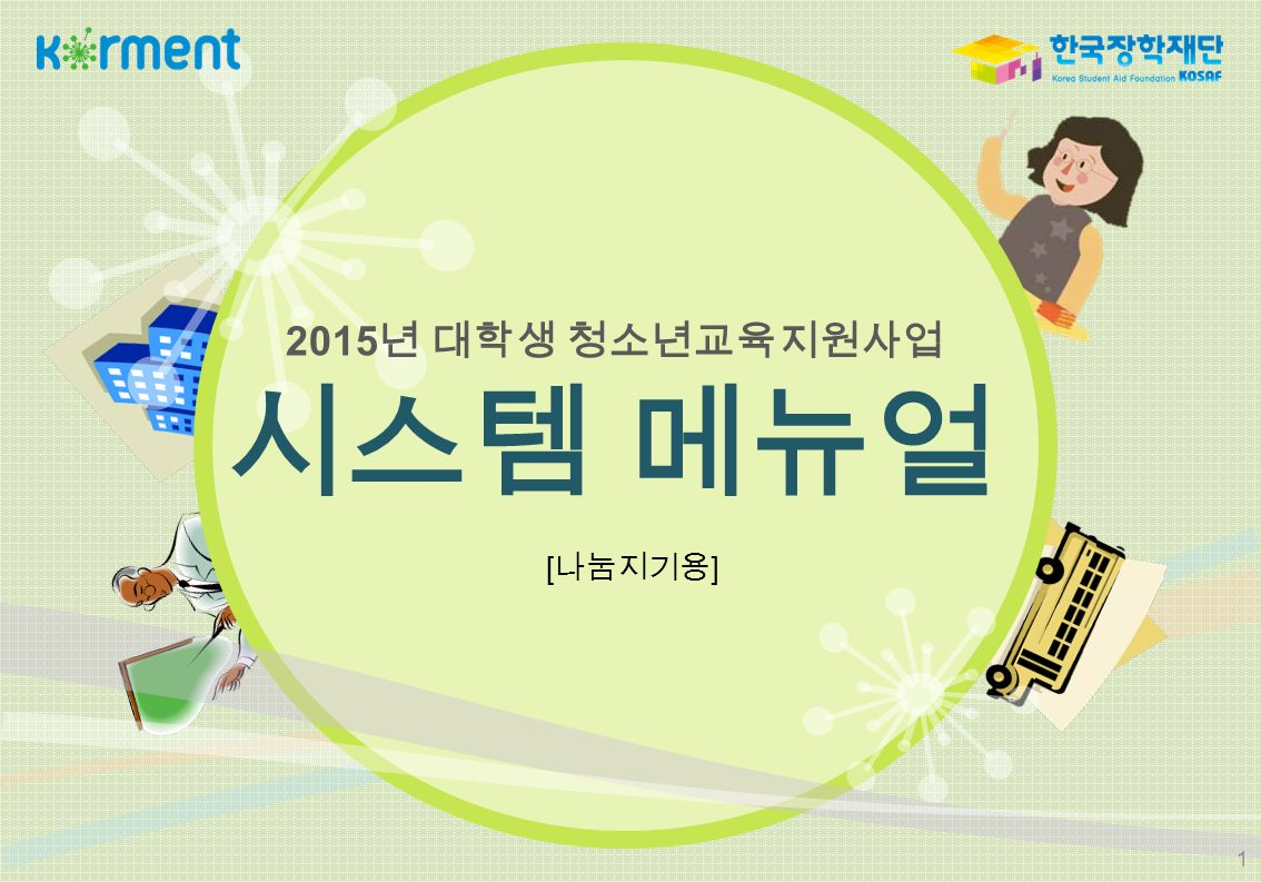 2015 년 대학생 청소년교육지원사업 [ 나눔지기용 ] 시스템 메뉴얼 1