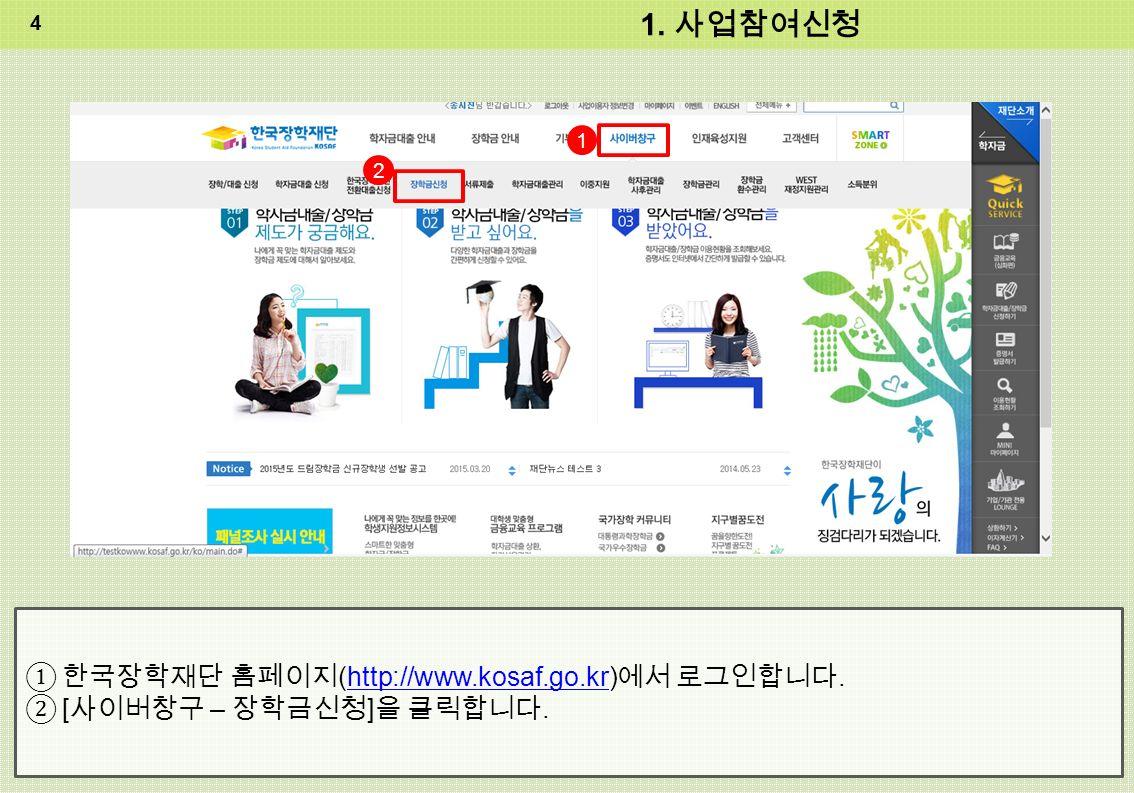 ① 한국장학재단 홈페이지 (http://www.kosaf.go.kr) 에서 로그인합니다.http://www.kosaf.go.kr ② [ 사이버창구 – 장학금신청 ] 을 클릭합니다.