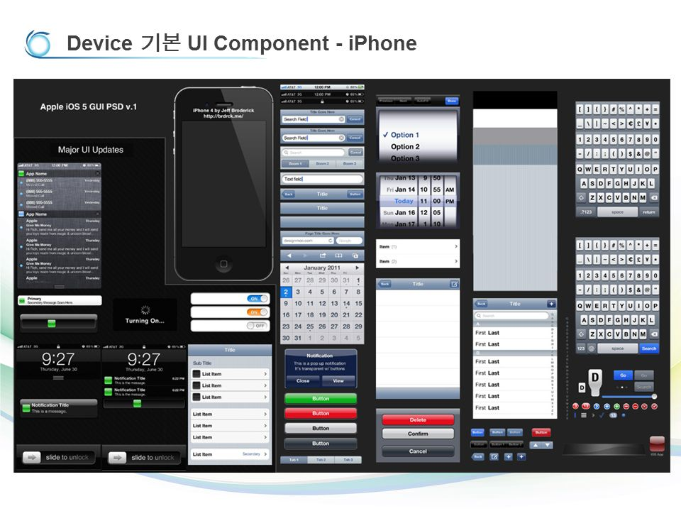 Device 기본 UI Component - iPhone