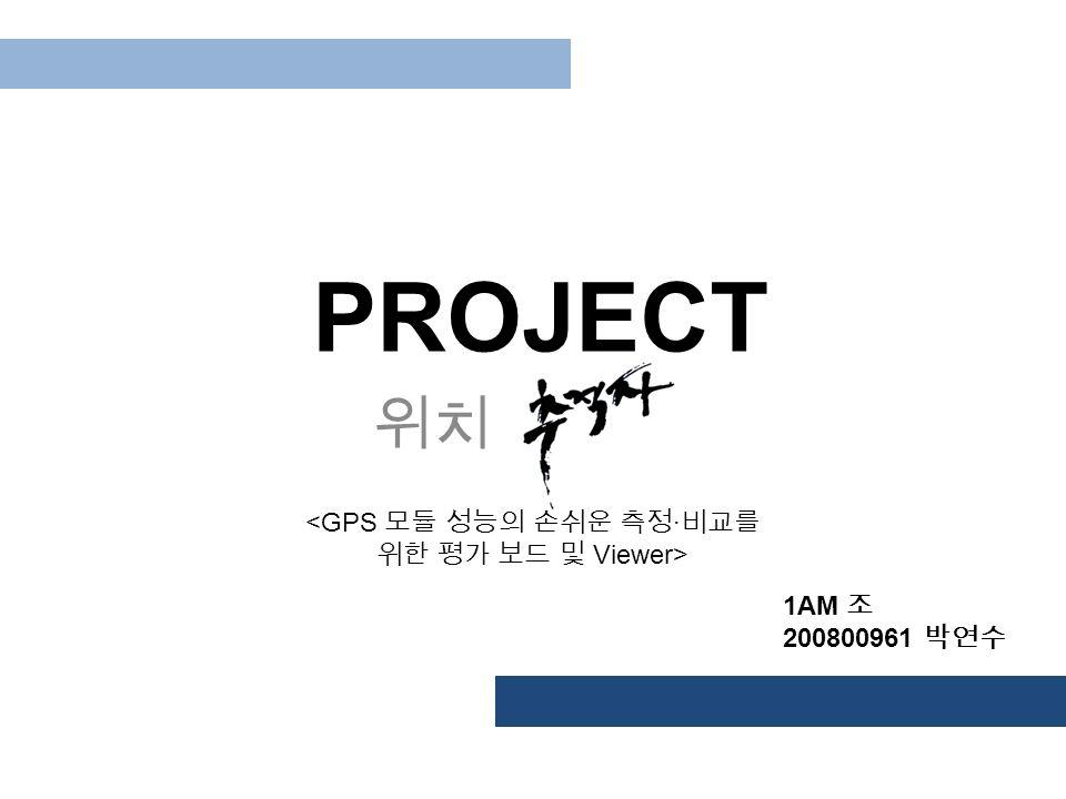 위치 추적자 PROJECT 1AM 조 200800961 박연수