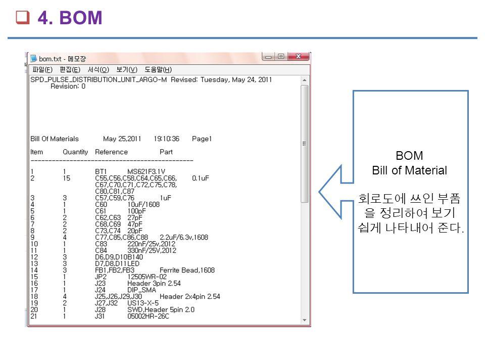  4. BOM BOM Bill of Material 회로도에 쓰인 부품 을 정리하여 보기 쉽게 나타내어 준다.