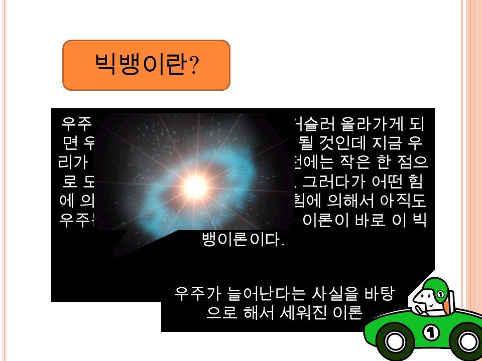 빅뱅의 증거에는 무엇이 있을까