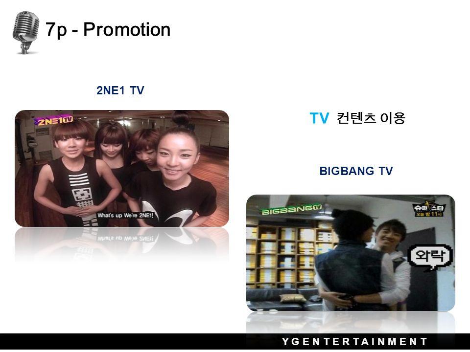 Y G E N T E R T A I N M E N T TV 컨텐츠 이용 2NE1 TV BIGBANG TV