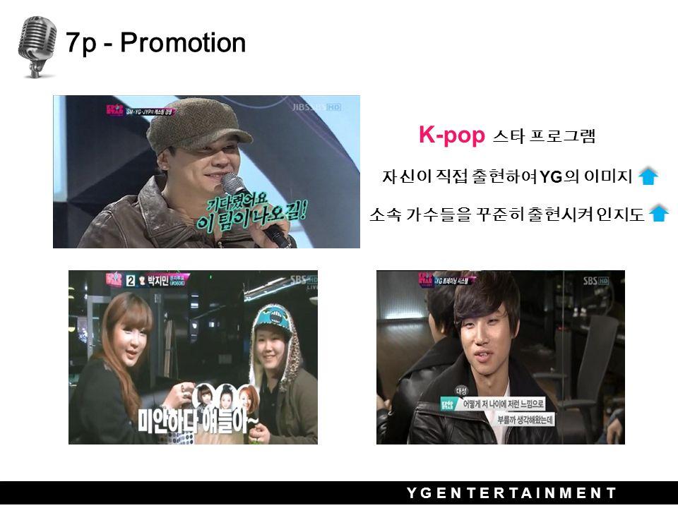 Y G E N T E R T A I N M E N T K-pop 스타 프로그램 자신이 직접 출현하여 YG 의 이미지 소속 가수들을 꾸준히 출현시켜 인지도