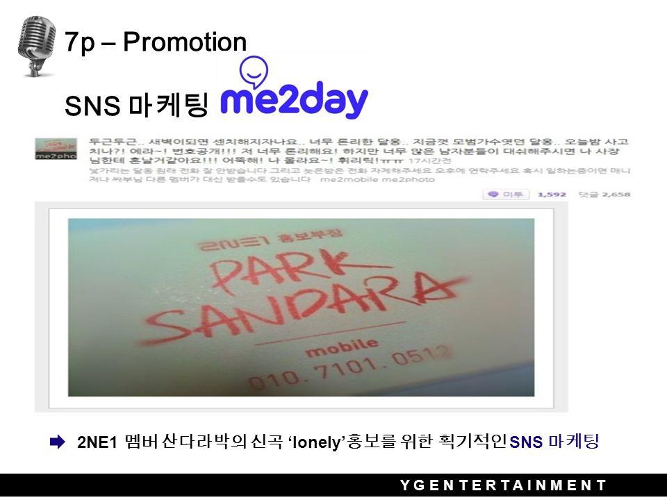 Y G E N T E R T A I N M E N T 2NE1 멤버 산다라박의 신곡 'lonely' 홍보를 위한 획기적인 SNS 마케팅