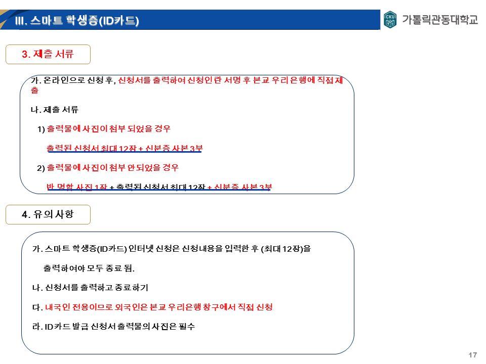 17 Ⅲ. 스마트 학생증 (ID 카드 ) 4. 유의 사항 가.