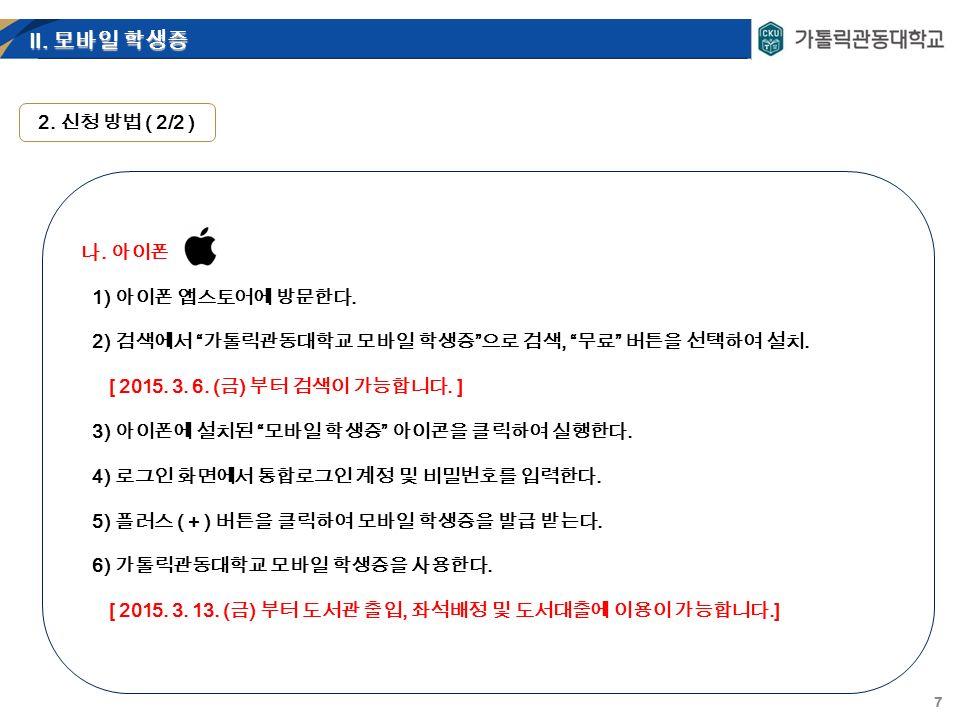 7 Ⅱ. 모바일 학생증 2. 신청 방법 ( 2/2 ) 나. 아이폰 1) 아이폰 앱스토어에 방문한다.