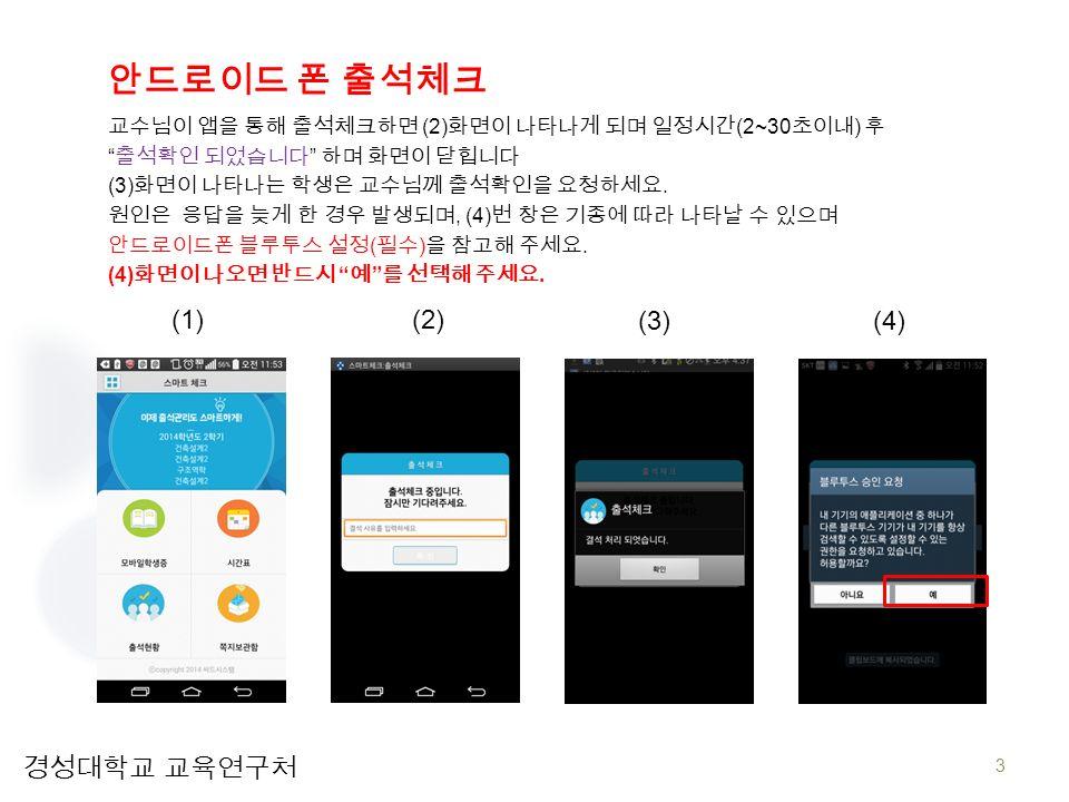 경성대학교 학사관리팀 3 교수님이 앱을 통해 출석체크하면 (2) 화면이 나타나게 되며 일정시간 (2~30 초이내 ) 후 출석확인 되었습니다 하며 화면이 닫힙니다 (3) 화면이 나타나는 학생은 교수님께 출석확인을 요청하세요.