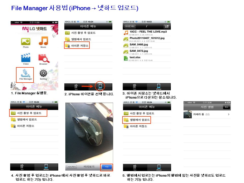File Manager 사용법 (iPhone → 넷하드 업로드 ) 1. File Manager 실행함.
