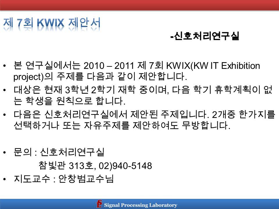본 연구실에서는 2010 – 2011 제 7 회 KWIX(KW IT Exhibition project) 의 주제를 다음과 같이 제안합니다.