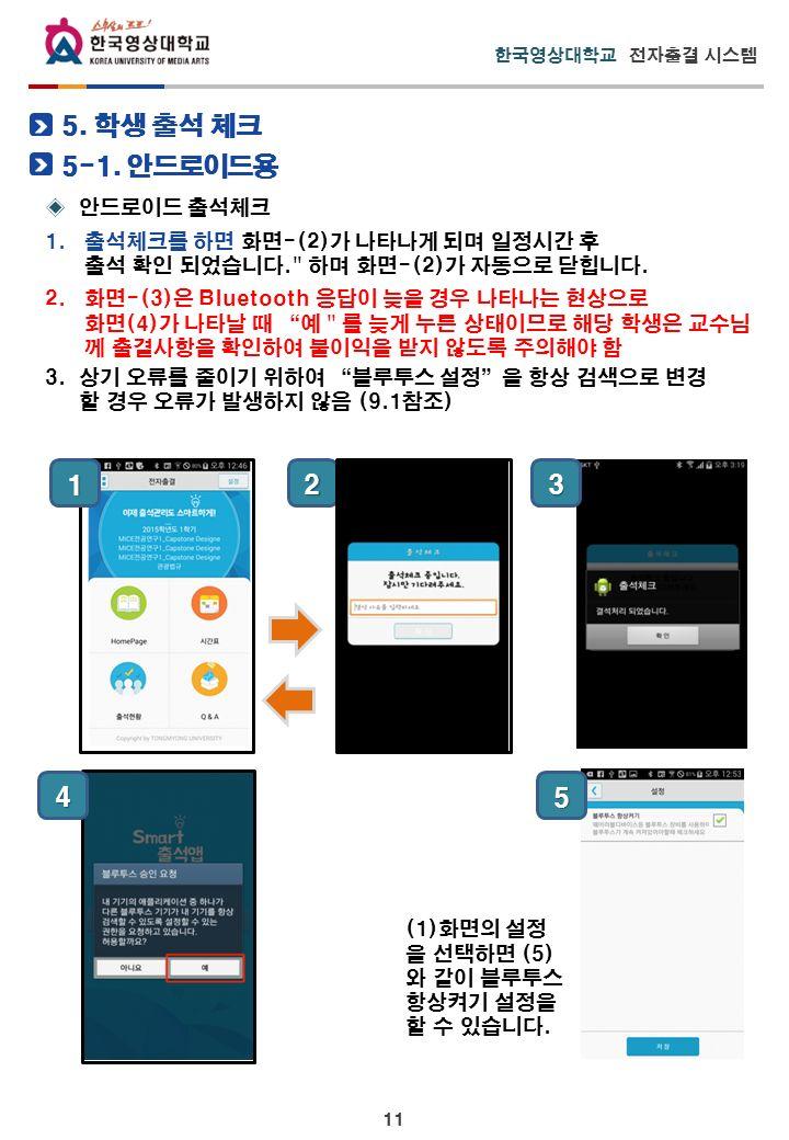 11 한국영상대학교 전자출결 시스템 5. 학생 출석 체크 ◈ 안드로이드 출석체크 1.