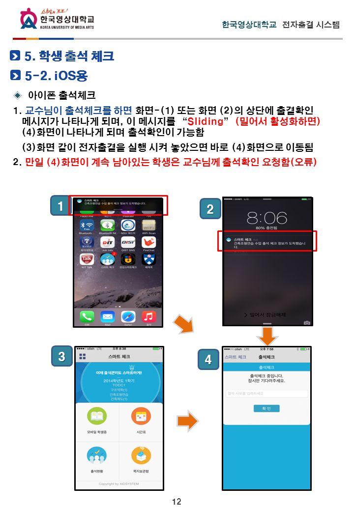 12 한국영상대학교 전자출결 시스템 ◈ 아이폰 출석체크 1.