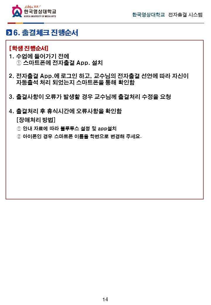 14 한국영상대학교 전자출결 시스템 [학생 진행순서] 1. 수업에 들어가기 전에 ① 스마트폰에 전자출결 App.