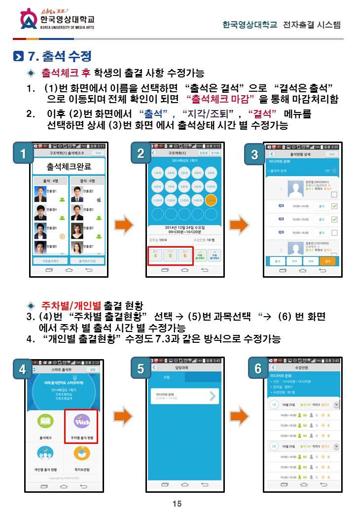 15 한국영상대학교 전자출결 시스템 7. 출석 수정 ◈ 출석체크 후 학생의 출결 사항 수정가능 1.