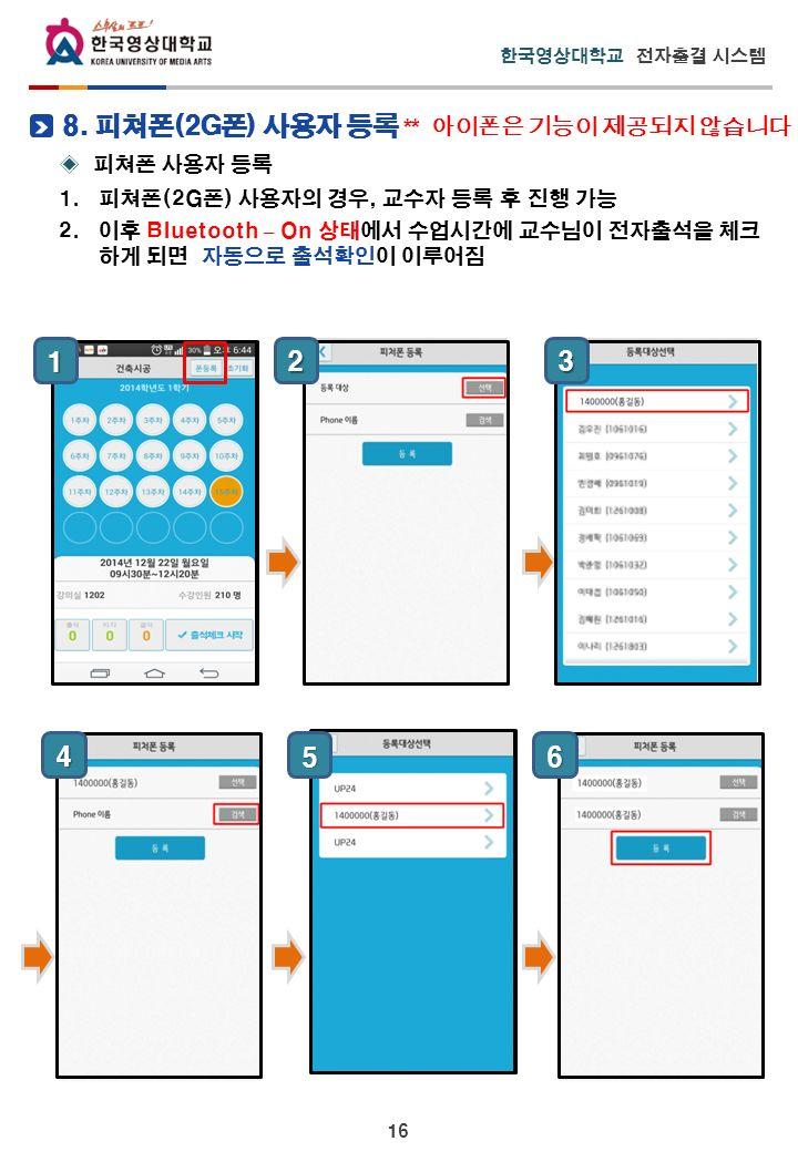 16 한국영상대학교 전자출결 시스템 8. 피쳐폰(2G폰) 사용자 등록 ** 아이폰은 기능이 제공되지 않습니다 ** ◈ 피쳐폰 사용자 등록 1.