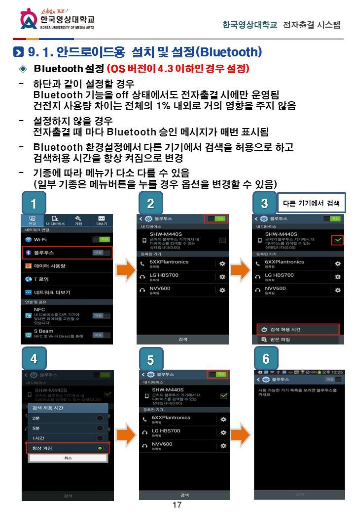 17 한국영상대학교 전자출결 시스템 9. 1.