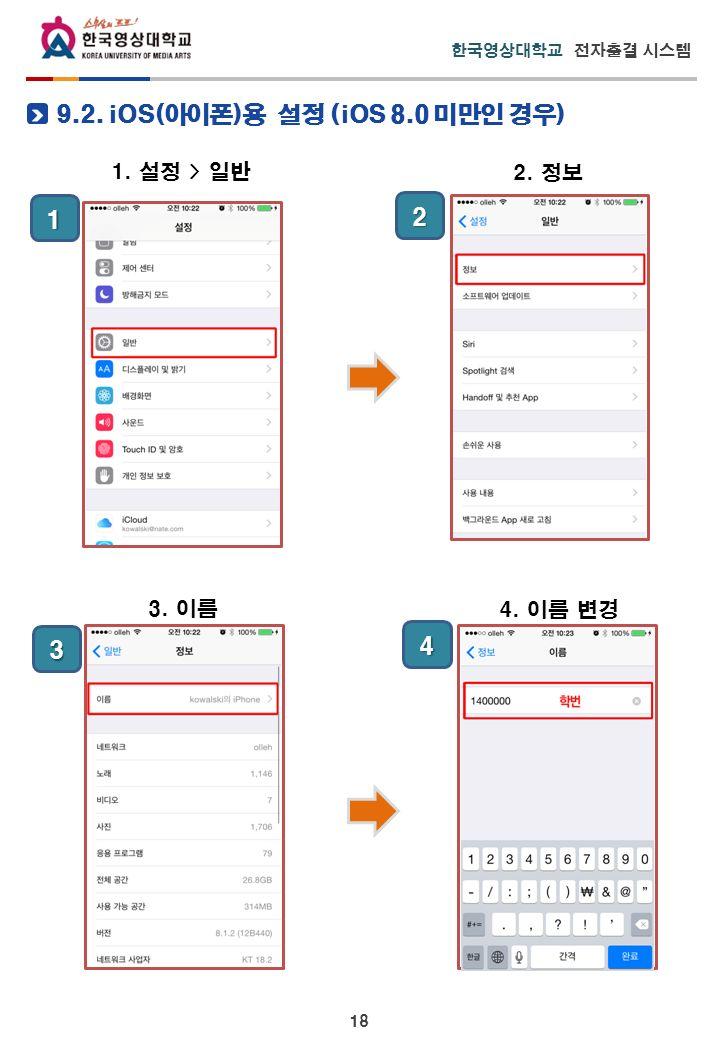 18 한국영상대학교 전자출결 시스템 1 2 3 9.2. iOS(아이폰)용 설정 (iOS 8.0 미만인 경우)4 1. 설정 > 일반 2. 정보 4. 이름 변경 3. 이름