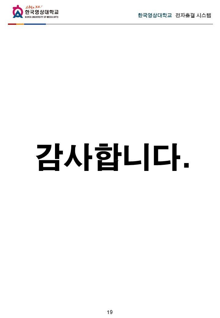 19 한국영상대학교 전자출결 시스템 감사합니다.