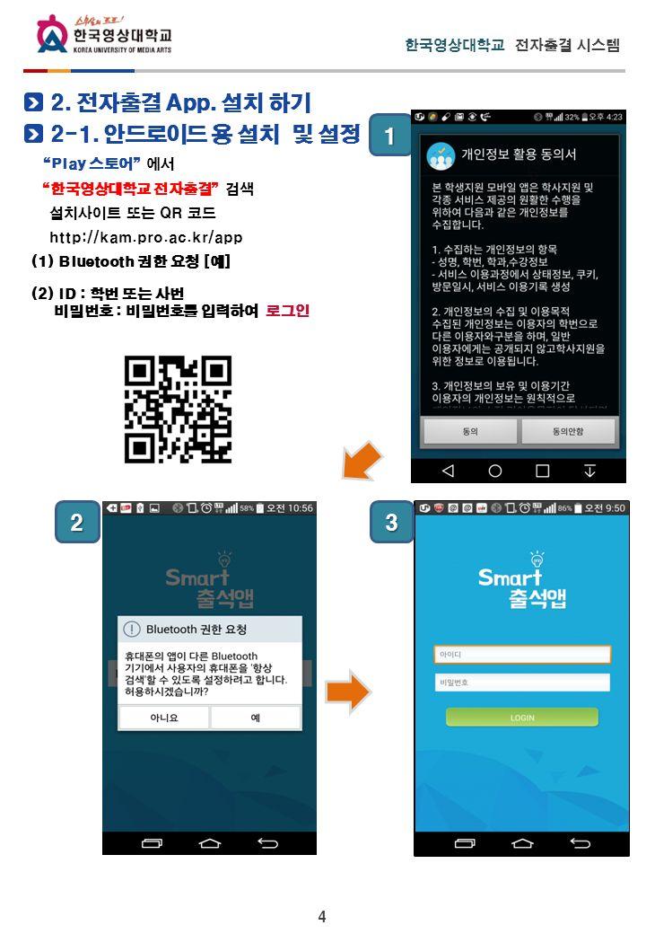 4 한국영상대학교 전자출결 시스템 2. 전자출결 App. 설치 하기 2-1.